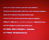 Sony PS3 Red screen of death